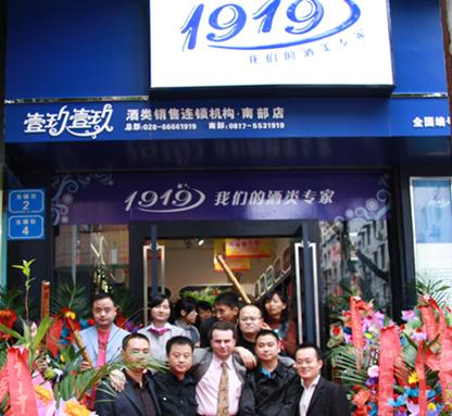 1919酒类销售连锁机构 首家外埠店开业