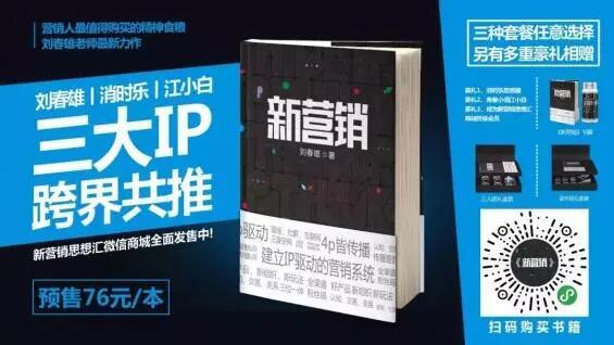 消时乐、江小白、刘春雄三大IP跨界相助,意欲作甚?