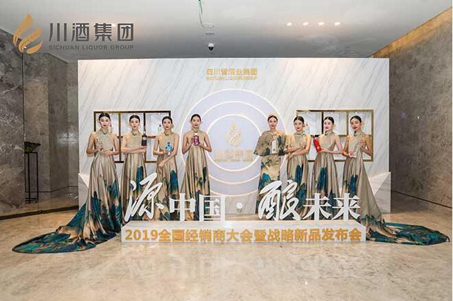 川酒集团首届经销商大会暨新品发布会圆满举行 800经销商与杨澜一同煮酒论道