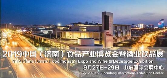 2019中国(济南)食品产业博览会暨酒业饮品展9月亮相山东国际会展中心