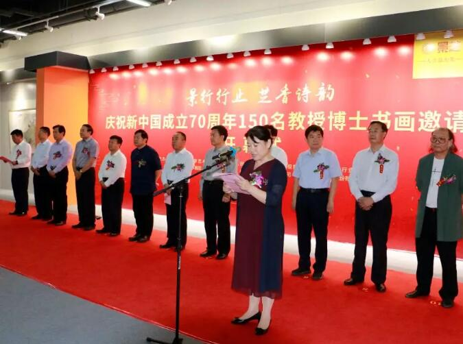 庆祝新中国成立70周年150名教授博士书画邀请展隆重开幕!