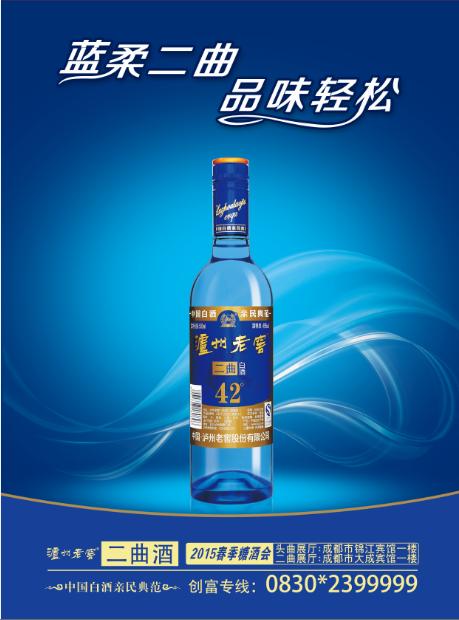 泸州老窖重磅打造战略光瓶――蓝柔二曲亮相成都糖酒会